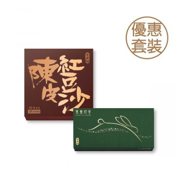 Eu Yan Sang Mini Red Bean Paste Mooncake with Mandarin Peel + Assorted Custard Mooncake (Earl Grey Tea & Egg Custard Mooncake) Gift Box (Online shop limited)