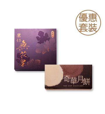 麥芽糖醇低糖迷你蛋黃純白蓮蓉月餅 + 迷你無花果果仁月 (網店限定)