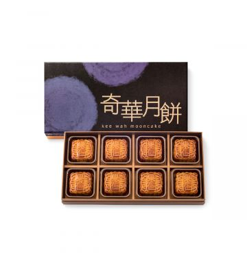 Maltitol High Fiber Mini Assorted Nuts Mooncake (8 pcs)