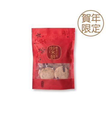 炒米餅 (8件裝)