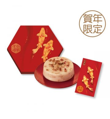 礼券 - 贺年腊味萝卜糕礼券 (900克)