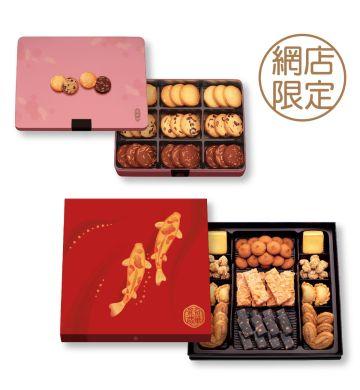 什錦曲奇禮盒 + 豪華聚寶錦盒