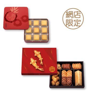 鳳梨酥精緻禮盒 (9件裝) + 精選迎春禮盒