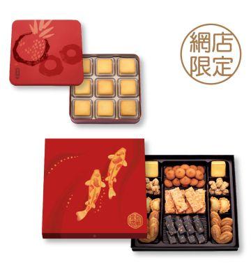 鳳梨酥精緻禮盒 (9件裝) + 豪華聚寶錦盒