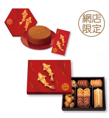 Coupon - 1 Chinese New Year Pudding Coupon + Assorted Snack Gift Box