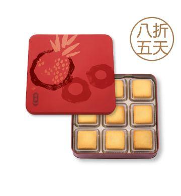 各款鳳梨金酥禮盒 (9個裝)