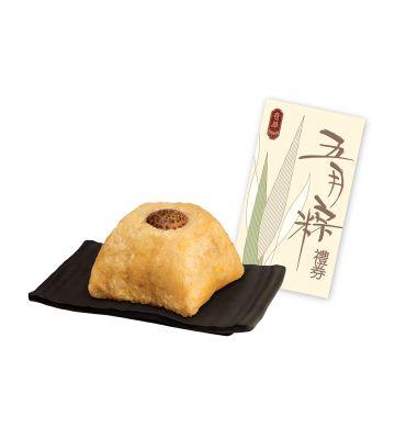 禮券 - 雙黃金華火腿瑤柱裹蒸粽禮券 (600克)