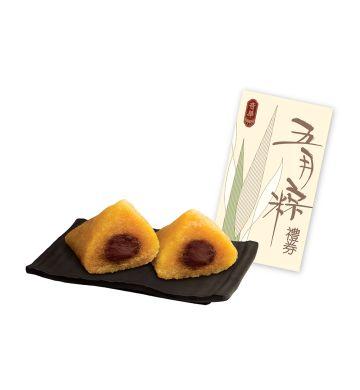 禮券 - 陳皮豆沙梘水粽禮券 (200克)