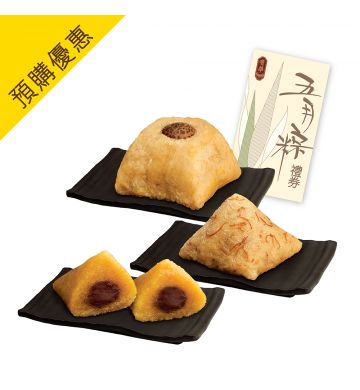 Coupon - Assorted Rice Dumpling Gift Set