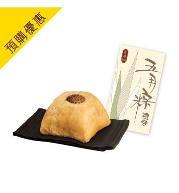 Coupon - Chinese Ham and Supreme Dried Scallop Rice Dumpling with Two Yolks Coupon (600g)