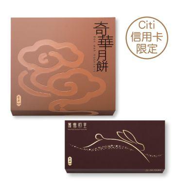 Eight - Star Treasure Box + Assorted Custard Mooncake (Chocolate & Egg Custard Mooncake) Gift Box (Citibank & Online Exclusive)