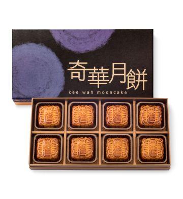 麥芽糖醇高纖迷你果仁月餅禮盒 (8個裝)