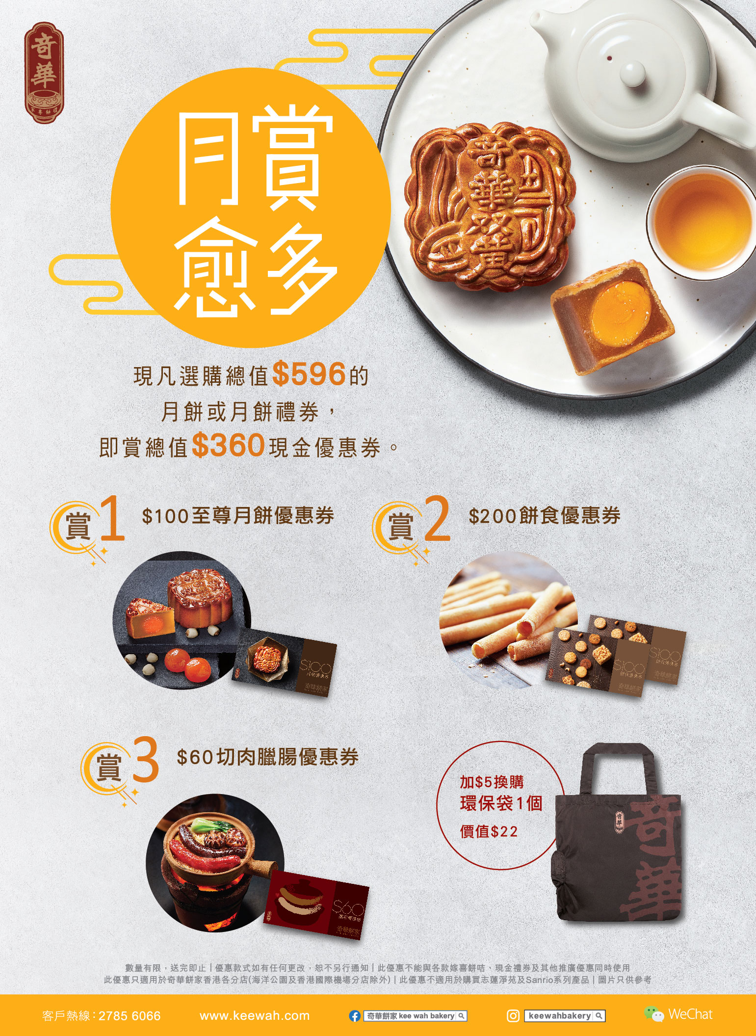 Mooncake Promotion