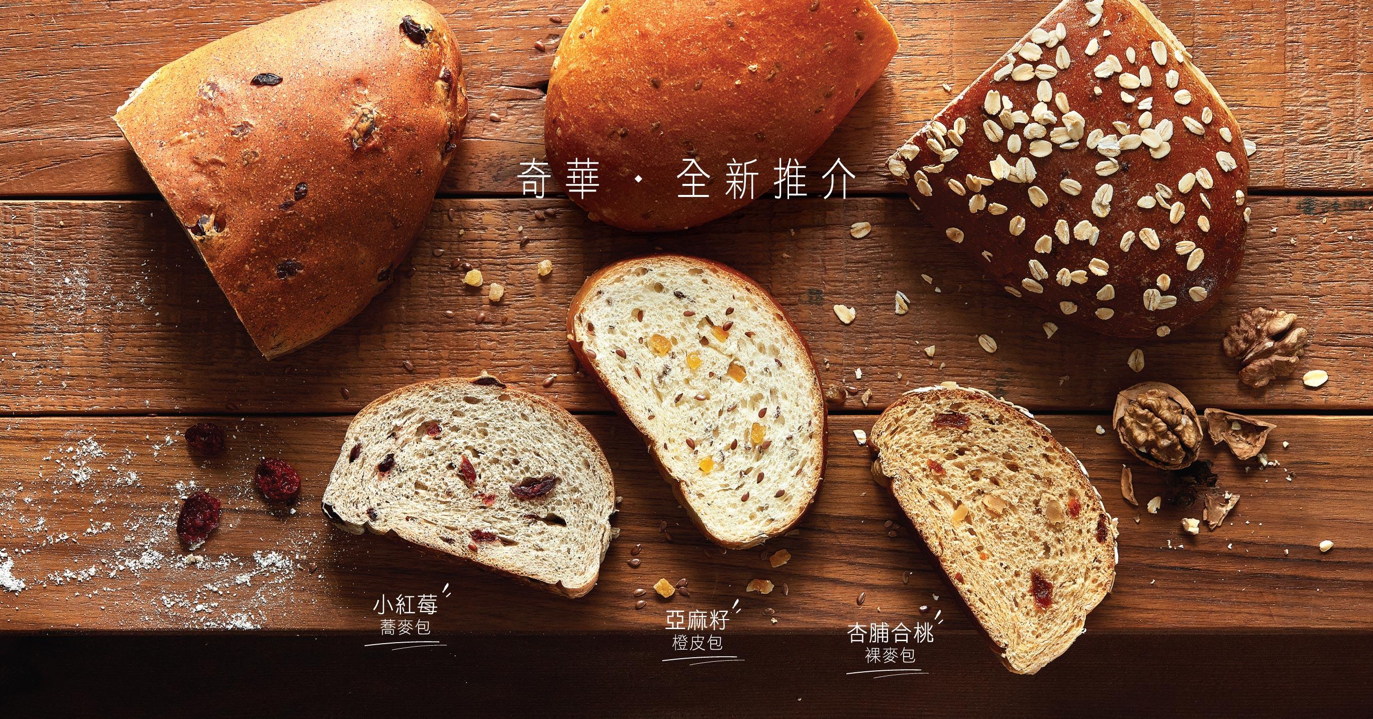 Kee Wah Bakery 奇華網店